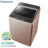 《Panasonic國際牌》15KG變頻直立式洗衣機NA-V150GB-PN(送基本安裝)(玫瑰金)