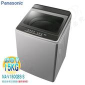《Panasonic國際牌》15KG變頻直立式洗衣機NA-V150GBS-S(送基本安裝)(不鏽鋼)
