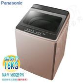 《Panasonic國際牌》16KG變頻直立式洗衣機NA-V160GB-PN(送基本安裝)(玫瑰金)