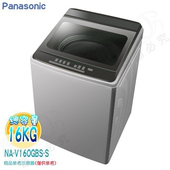 《Panasonic國際牌》16KG變頻直立式洗衣機NA-V160GBS-S(送基本安裝)(不鏽鋼)