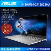 《ASUS》VivoBook S S430UN-0051E8250U 靚潮灰 三邊窄邊框  筆電S430UN-0051E8250U $29900