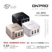 《ONPRO》UC-3P01 USB 三孔充電器X 急速充電 5V/4.8A(冰晶白 簡易版無轉接頭)