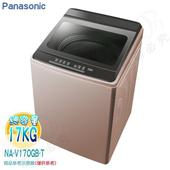 《Panasonic國際牌》17KG變頻直立式洗衣機NA-V170GB-T(送基本安裝)(晶燦棕)