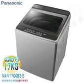 《Panasonic國際牌》17KG變頻直立式洗衣機NA-V170GBS-S(送基本安裝)(不鏽鋼)