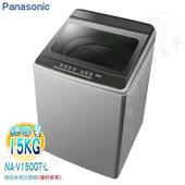 《送刀具組★Panasonic國際牌》15公斤變頻直立洗衣機NA-V150GT-L(送基本安裝)炫銀灰 $18900