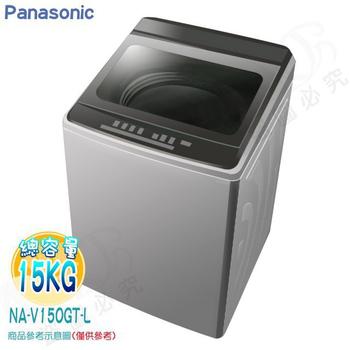 《送刀具組★Panasonic國際牌》15公斤變頻直立洗衣機NA-V150GT-L(送基本安裝)(炫銀灰)