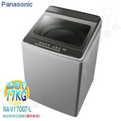 《Panasonic國際牌》17公斤變頻直立洗衣機NA-V170GT-L(送基本安裝)(炫銀灰)
