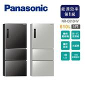 《Panasonic國際牌》610L三門變頻電冰箱NR-C610HV(含拆箱定位)(S-銀河灰)