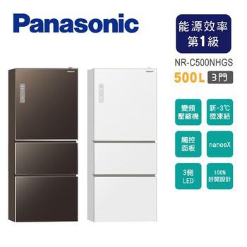 《Panasonic國際牌》500L三門變頻nanoeX電冰箱NR-C500NHGS(含拆箱定位)(T-翡翠棕)