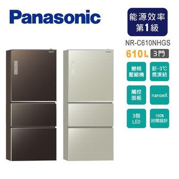《Panasonic國際牌》610L三門變頻nanoeX電冰箱NR-C610NHGS(含拆箱定位)(N-翡翠金)