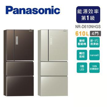 《Panasonic國際牌》610L四門變頻nanoeX電冰箱NR-D610NHGS(含拆箱定位)(N-翡翠金)