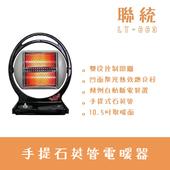 《聯統》手提石英管電暖器(LT-663)