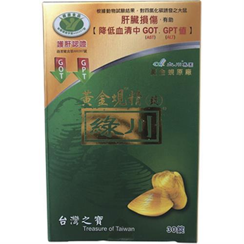 《綠川》黃金蜆精(錠)(30錠/盒)