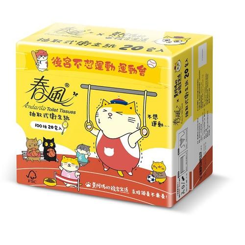 《春風》黃阿瑪卡通版抽取式衛生紙(100抽*20包)