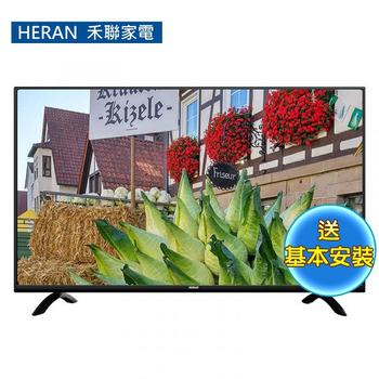 《中部限定加碼送★禾聯》43型LED液晶顯示器+視訊盒HF-43DAF(含基本安裝)