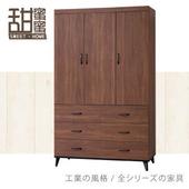 《甜蜜蜜》邁坤淺胡桃4x7尺衣櫃