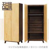 《甜蜜蜜》蒲霏林2.7尺單吊衣櫃