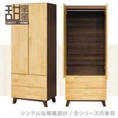 《甜蜜蜜》蒲霏林2.7尺單吊雙抽衣櫃
