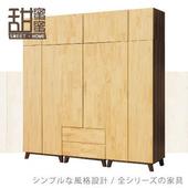 《甜蜜蜜》蒲霏林8尺組合衣櫃