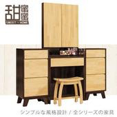 《甜蜜蜜》蒲霏林4.7尺鏡台(含椅)