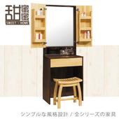《甜蜜蜜》蒲霏林2尺鏡台(含椅)
