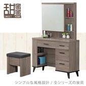 《甜蜜蜜》索拉古橡木3.2尺鏡台(含椅)