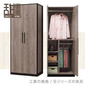 《甜蜜蜜》哈巴古橡木2.6尺雙吊衣櫃