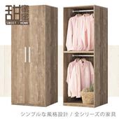 《甜蜜蜜》達利2.5尺雙吊衣櫃