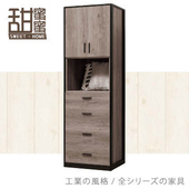 《甜蜜蜜》哈巴古橡木2尺多用途衣櫃