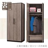 《甜蜜蜜》哈巴古橡木2.6尺單吊衣櫃