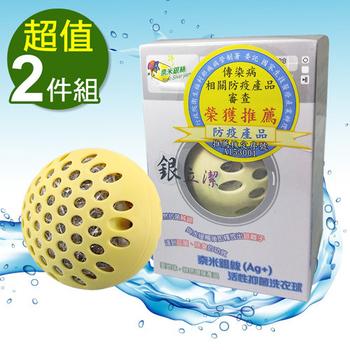《佶之屋》奈米銀絲(Ag+)活性抑菌洗衣球1入裝(2件組)(2入組)