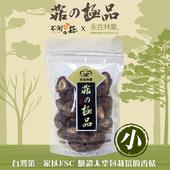 《不倒菇》台灣香菇_台灣第一家通過FSC驗証栽培x2包(台灣香菇(小))