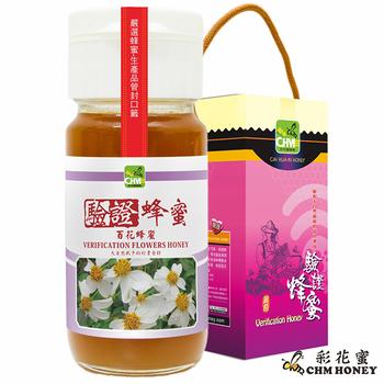 《彩花蜜》台灣養蜂協會驗證-百花蜂蜜(700g)