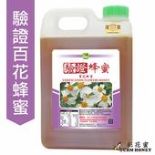 《彩花蜜》台灣養蜂協會驗證-百花蜂蜜(3000g)單筆消費滿1388即贈送台灣荔枝蜂蜜350g一瓶