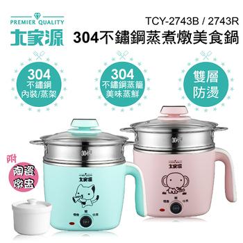 《大家源》304不鏽鋼蒸煮兩用美食鍋1.5L (粉紅色)(TCY-2743R)