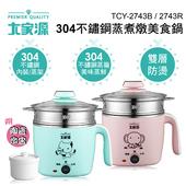 《大家源》304不鏽鋼蒸煮兩用美食鍋1.5L (藍綠色)(TCY-2743B)