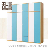 《甜蜜蜜》藍白配7.5尺組合衣櫃