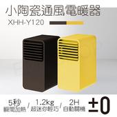 《日本正負零±0》小陶瓷通風電暖器 XHH-Y120  芥黃/咖啡 兩色(芥黃色)