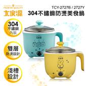 《大家源》304不鏽鋼蒸煮兩用美食鍋 1L(藍綠色)(TCY-2727B)