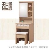 《甜蜜蜜》藤原2尺鏡台(含椅)