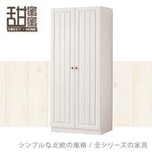 《甜蜜蜜》鄉村白色2.5尺雙門衣櫃