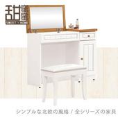 《甜蜜蜜》鄉村白色3尺掀式鏡台(含椅)