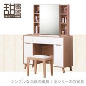 《甜蜜蜜》倫恩雙色3.3尺鏡台(含椅)