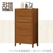 《甜蜜蜜》狄克司2尺五斗櫃