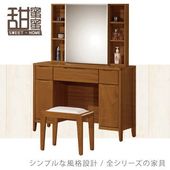 《甜蜜蜜》狄克司3.3尺鏡台(含椅)