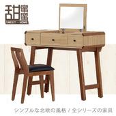 《甜蜜蜜》喬治亞3.2尺掀式鏡台(含椅)