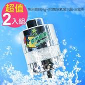 《佶之屋》奈米銀絲(Ag+)抑菌除氯潔水器-浴室用(2入組)(2入組)
