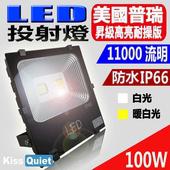 《KISS QUIET》足瓦超耐操亮度11000流明,100W LED投射燈,投光燈,探照燈-1入(白光 6000K)