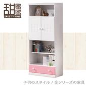 《甜蜜蜜》童樂2.5尺雙門書櫃-粉紅