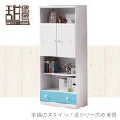 《甜蜜蜜》童樂2.5尺雙門書櫃-粉藍